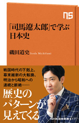 「司馬遼太郎」で学ぶ日本史.jpg