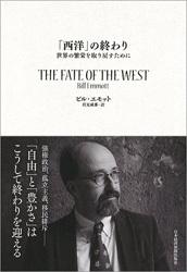 「西洋」の終わり.jpg