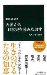天災から日本史を読み直す.jpg