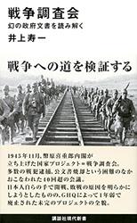 戦争調査会.jpg