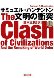 文明の衝突.jpg