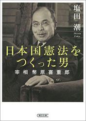 日本国憲法をつくった男.jpg