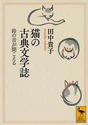 猫の古典文学誌.jpg