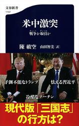 米中衝突.jpg