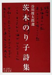 茨木のり子詩集.jpg