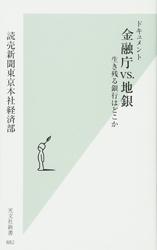 ドキュメント 金融庁vs.地銀.jpg
