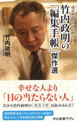 竹内政明の「編集手帳」傑作選.jpg